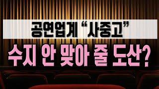 """[현장경제] 공연업계 """"사중고"""", 수지 안 맞아 줄 도…"""