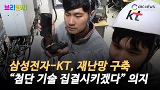 """[브리핑씨] 삼성전자-KT, 재난망 협력 구축 … """"첨…"""