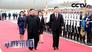 [中国新闻] 习近平抵达平壤开始对朝鲜民主主义人民共和国进行国事访问 | CCTV中文国际