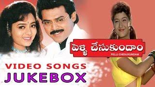 Pelli Chesukundam Movie Full Video songs Jukebox    Venkatesh, Soundarya, Laila