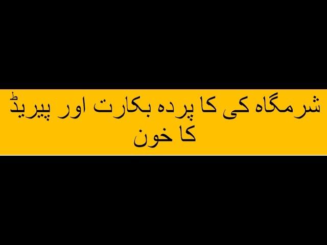 shramgah ki seal || Aurat Ki Sharmgah Tang Tight Karny Ka Tarika urdu || Health Tips in Urdu