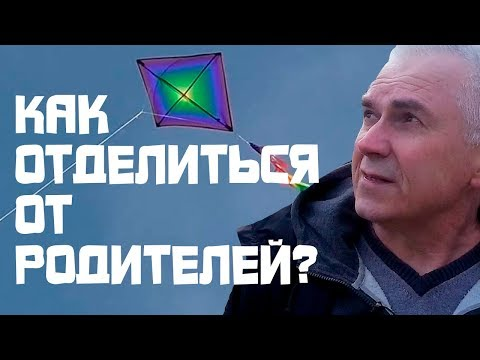 Сепарация от родителей. Александр Ковальчук