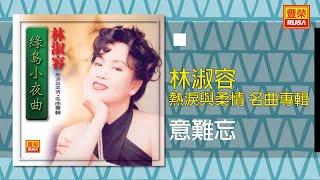 林淑容 - 意難忘 [Original Music Audio]