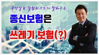 [중앙일보칼럼리스트]종신보험은 쓰레기 보험(?)/보장/…
