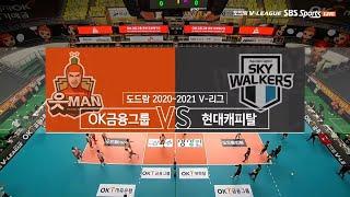 [V리그] 20-21시즌 | 현대캐피탈 vs OK금융그…