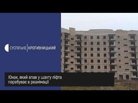 UA: Кропивницький: Юнак, який впав у шахту ліфта в Кропивницькому, перебуває в реанімації