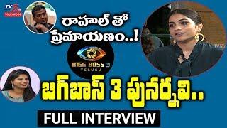 Punarnavi Bhupalam about Bigg Boss 3 | Bigg Boss 3 Telugu Nagarjuna | TV5