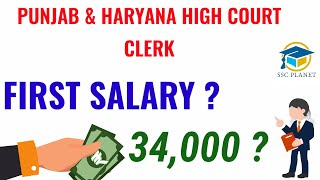 First Salary of Punjab and Haryana High Court Clerk