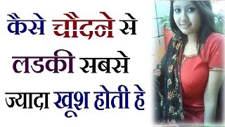 5 Simple Position For You In Hindi