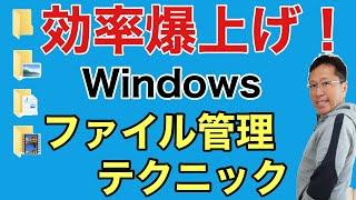 圧倒的に時短!【Windowsのファイル管理ワザ】詳しく紹介していきます。ファイル管理や検索のこつを身につければ毎日の作業が楽になりますよ! screenshot 2