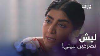 قالت لزوجته اللي مات حبيبي وعمري وحياتي كلها 😲.. صفت حساب السنين بجبروت 💔