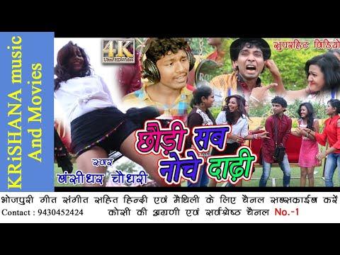बंसीधर चौधरी का सबसे खतरनाक वीडियो New Popular Song छौड़ी सब नोचे दाढ़ी Singer Bansidhar Chaudhari