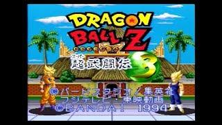 [スーパーファミコン]ドラゴンボールZ 超武闘伝3