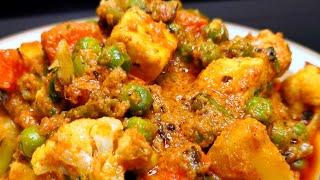 बनाये यह बहुत ही टेस्टी और आसान मिक्स वेजिटेबल सब्ज़ी | Restaurant Style Mix Vegetable Sabzi Recipe