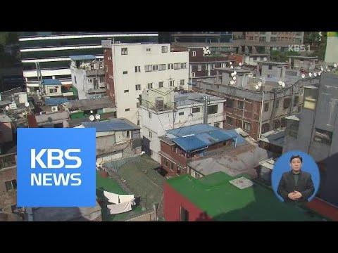 저소득층 정부 지원금, 근로소득 '첫 추월' / KBS뉴스(News)