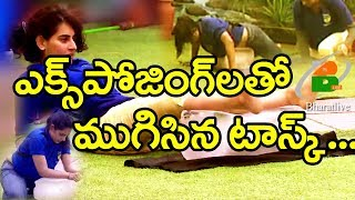 Bigg Boss Celebrity's Exposing Performance  II Jr Ntr Bigg Boss Telugu RealityShow II Bharat Live