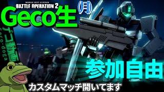【バトオペ2】ゲルGのGはゲコのG!?【ゲコ生】計3戦