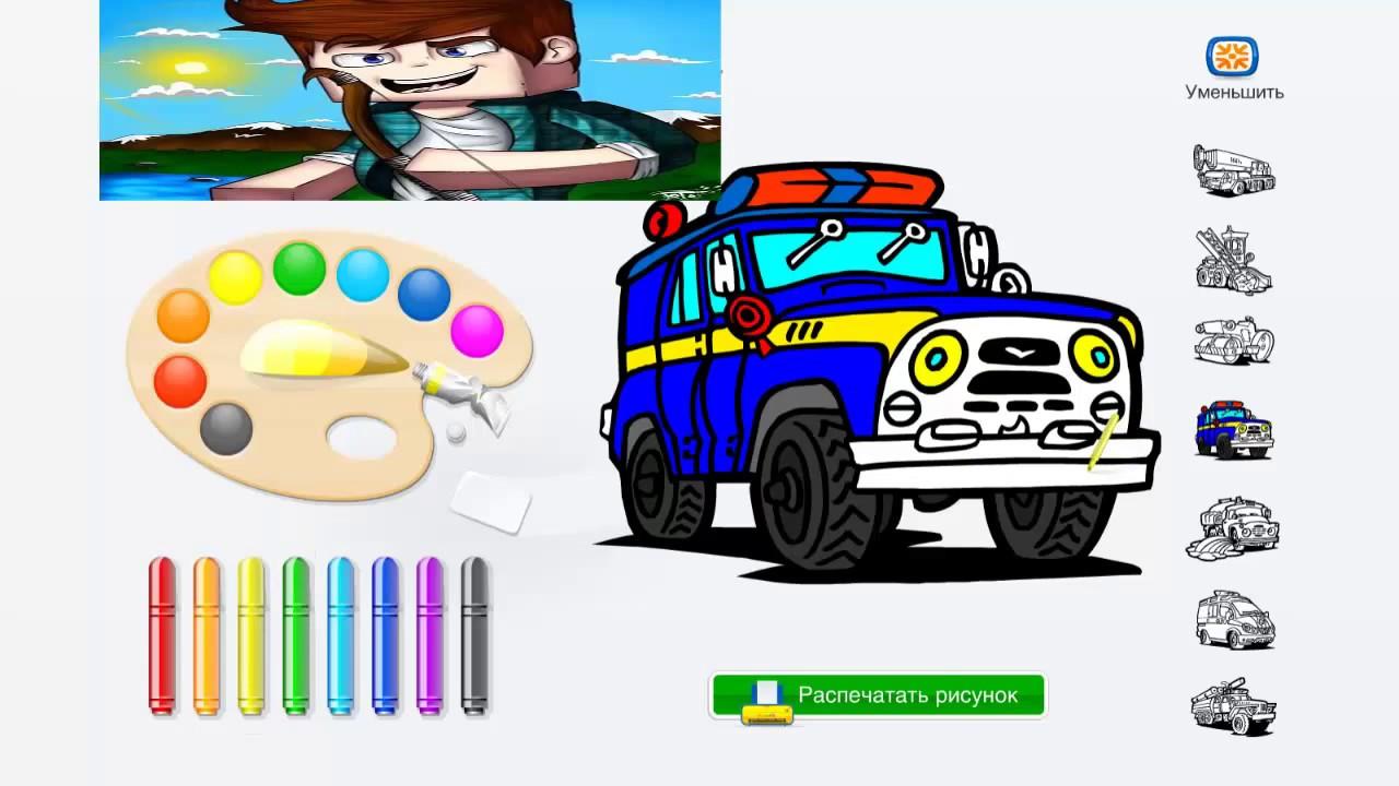 Волшебная раскраска машины ПОЛИЦЕЙСКАЯ МАШИНА фломастерами ...