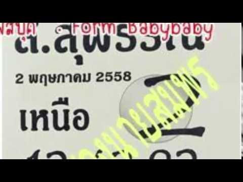เลขเด็ดงวดนี้ หวยซอง ส.สุพรรณ 2/05/58