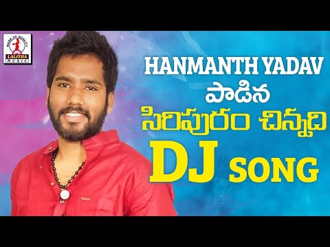 Super Hit Dj Folk Songs | Siripuram Chinnadi Song | Hanmanth Yadav Gotla | Lalitha Audios And Videos