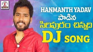 Super Hit Dj Folk Songs | Siripuram Chinnadi Song | Hanmanth Yadav Gotla | Lalitha Audios And Videos