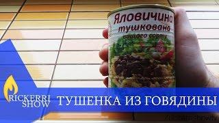 Тушенка из говядины [L`appetit]