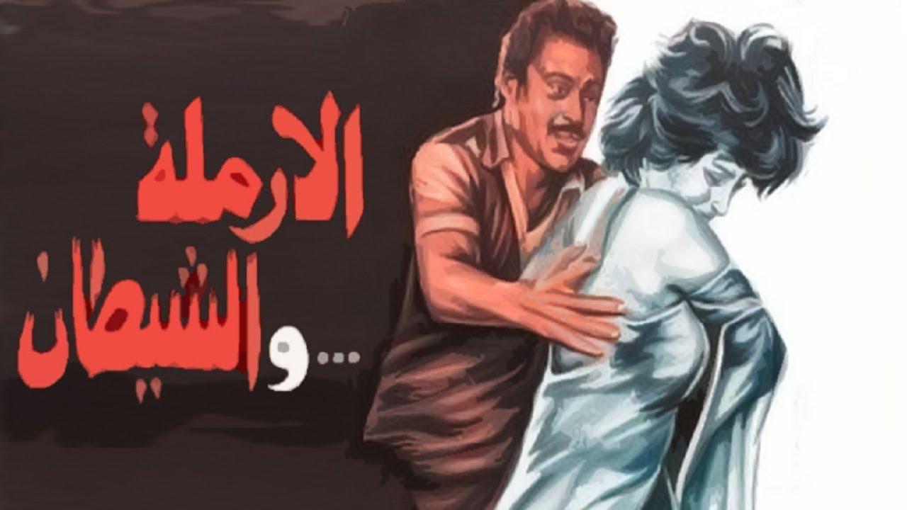 El Armla W El Shitan Movie - فيلم الارملة والشيطان