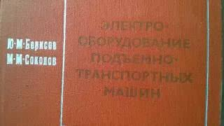 Электрооборудование подъемно-транспортных машин СССР(, 2016-05-22T08:28:05.000Z)
