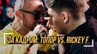 ЗА КАДРОМ: VERSUS BPM Гарри Топор VS Rickey F #vsrap