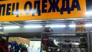 Ателье-Спецодежда. WWW.SPEST.FO.RU, розничный магазин в ТК