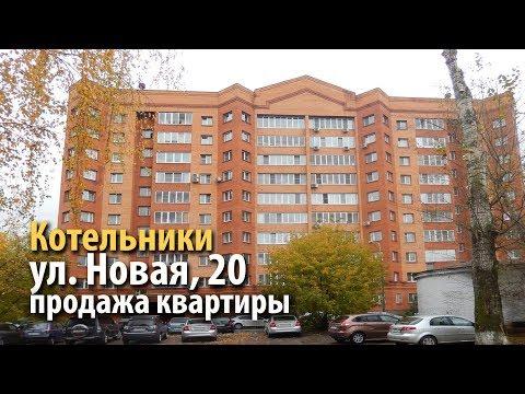 квартира котельники | квартира улица новая | купить квартиру метро котельники | 158569