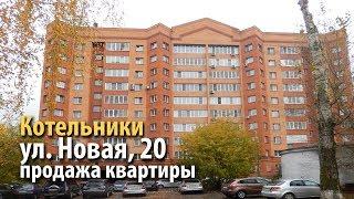 квартира котельники   квартира улица новая   купить квартиру метро котельники   158569