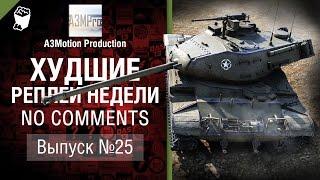 Худшие Реплеи Недели - No Comments №25 - от A3Motion [World of Tanks]