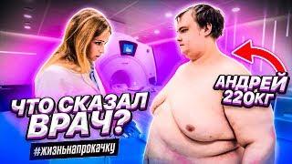 постер к видео Как похудеть толстяку? / Трансформация Андрея 220 кг