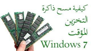 كيفية,مسح,ذاكرة,التخزين,المؤقت,10/Cache,Windows,7/8,