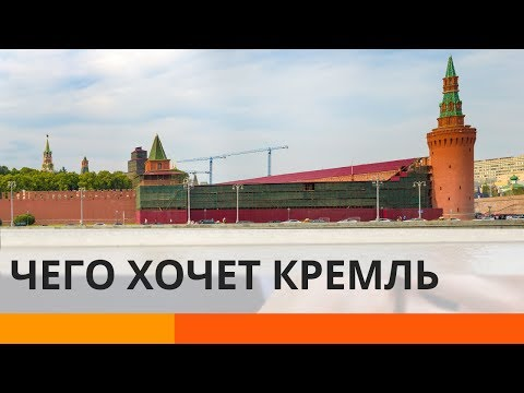 Кремлевский райдер: чего Россия требует от Украины?
