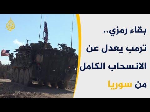 أميركا تبقي على قوات محدودة في سوريا لفترة معينة  - نشر قبل 4 ساعة