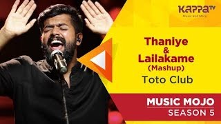 Thaniye/Lailakame (mashup) - Toto Club - Music Mojo Season 5 - Kappa TV