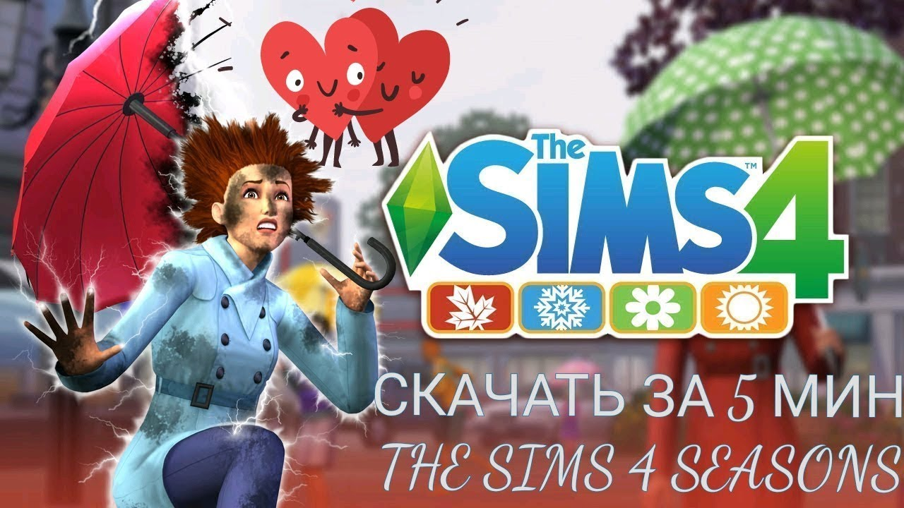 The sims 4: deluxe edition v 1. 38. 49. 1020 (2014) pc | repack от.