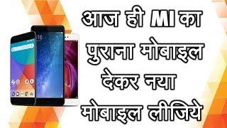 mi mobile exchange offer