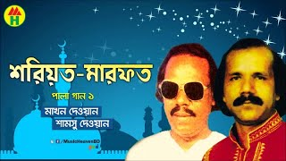 Makhon Dewan, Samsu Dewan - Shariyot Marfot | শরিয়ত মারফত | Vandari Gaan | Music Heaven