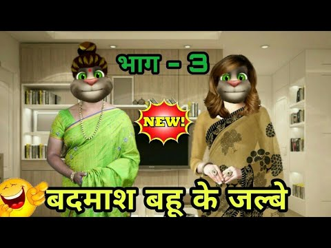Saas - Bahu Comedy ! Part - 3 ! Funny Comedy ! Talking Tom