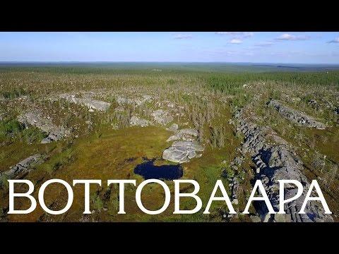 Воттоваара: пейзажи