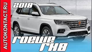 видео Roewe RX8 2018-2019 года - фото и цена модели, комплектация, характеристики Роеве RX8