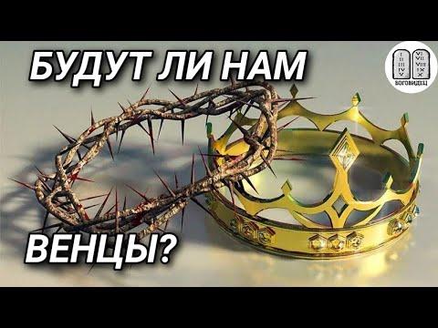 Венцы и награды для христиан в Раю. Максим Каскун