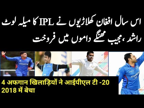 Ipl T20 2018  4 Afghan Players Sold In Ipl T20 2018 2