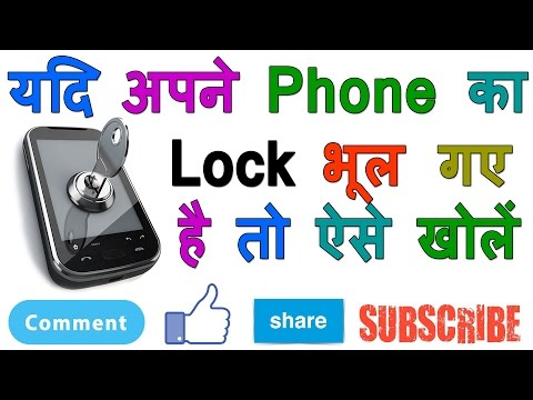 How to Unlock the Forgotten Phone Lock In Hindi | Full Tech Tips In Hindi |