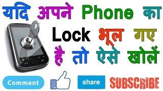 How to Unlock the Forgotten Phone Lock In Hindi | Full Tech Tips In Hindi |