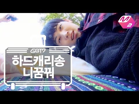 [GOT7's Hard Carry] Hard Carry Song_Dreamin' Ep.4 Part 9