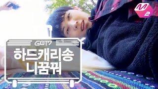 Video [GOT7's Hard Carry] Hard Carry Song_Dreamin' Ep.4 Part 9 download MP3, 3GP, MP4, WEBM, AVI, FLV November 2018